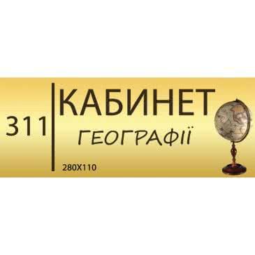 Табличка в кабинет географии золотая