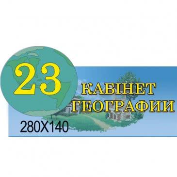 Табличка в кабинет Географии
