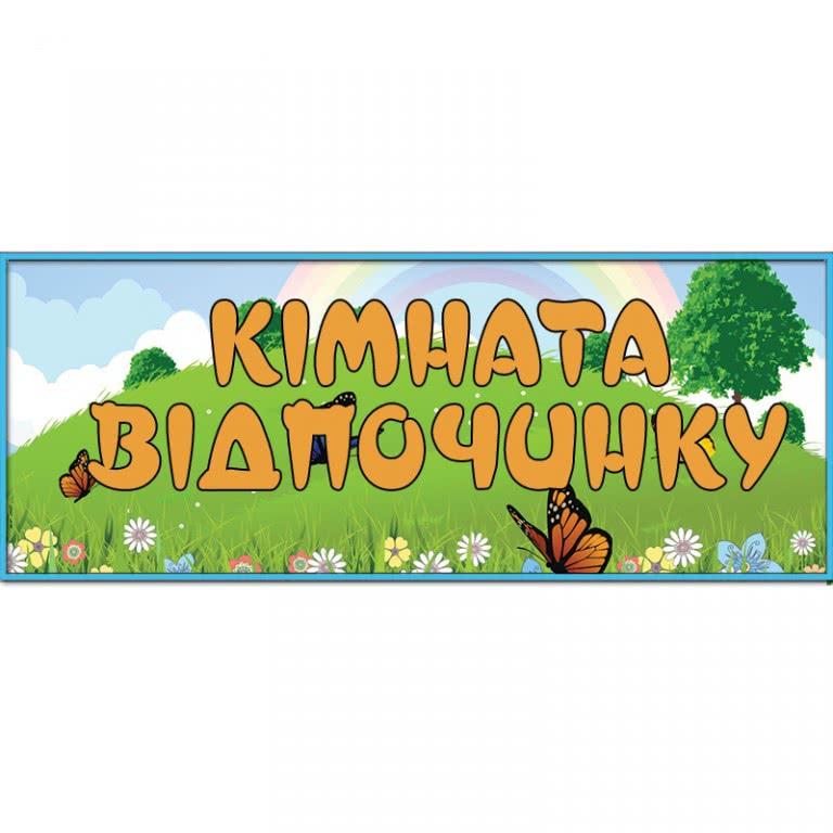Табличка с бабочками