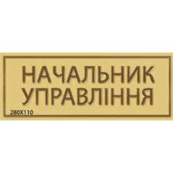 Табличка указатель