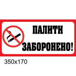 """Табличка """"Курить запрещено"""""""
