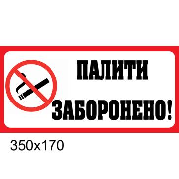 """Табличка """"Палити заборонено"""""""