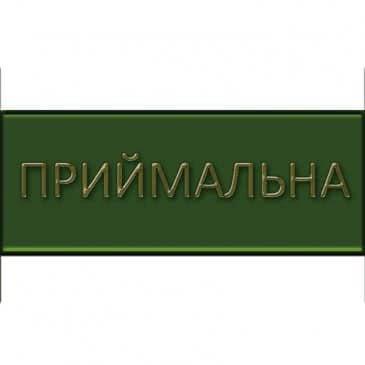 Табличка зеленая