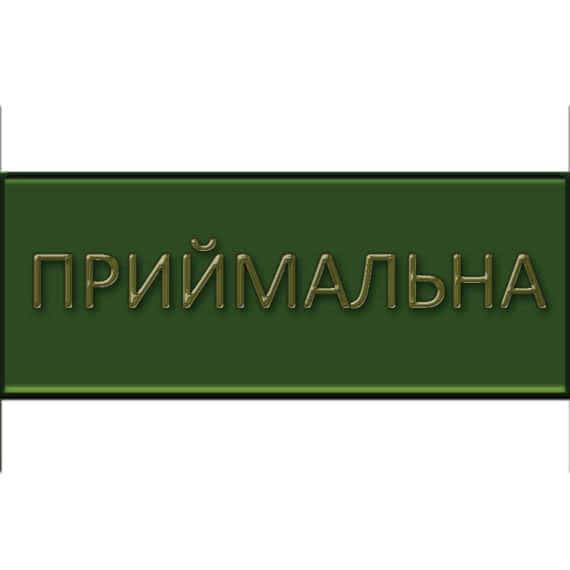 Табличка зеленая фото 42524