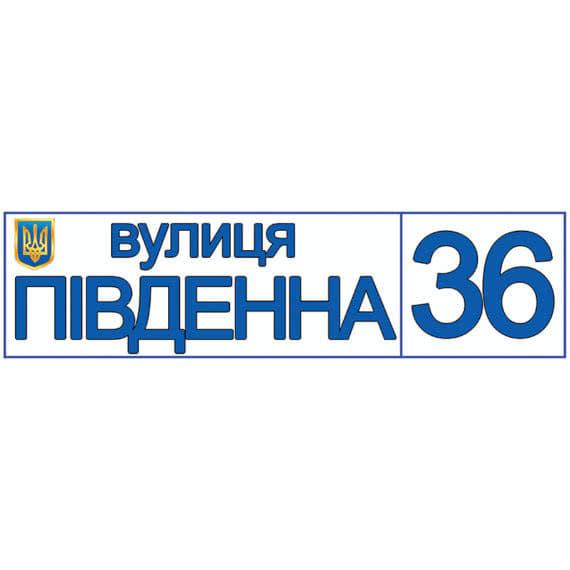 Табличка прямоугольная белая с синими буквами фото 42717