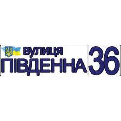 Табличка прямоугольная белая с синими буквами фото 42721