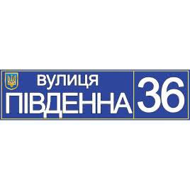 Табличка адресная синяя