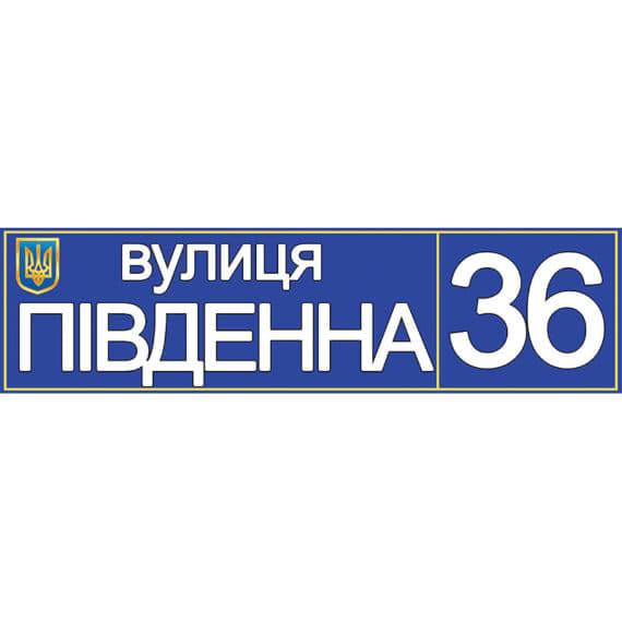 Табличка адресная синяя фото 42737