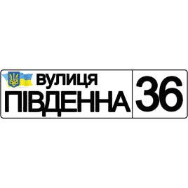Табличка адресная с черным текстом