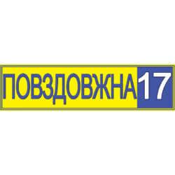 Адресна табличка з нумерацією будинку