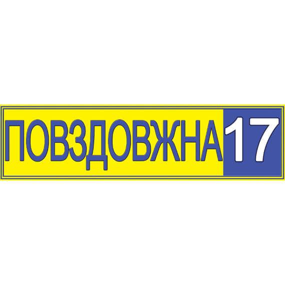 Табличка желто-синяя фото 42733