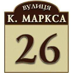 Табличка адресна, фігурна
