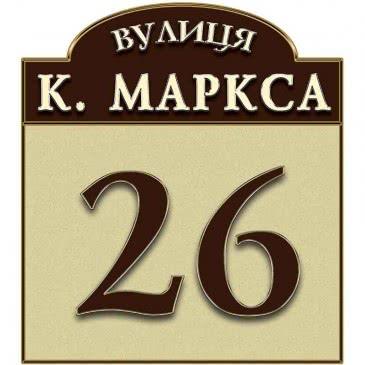 Адресна табличка з візерунками