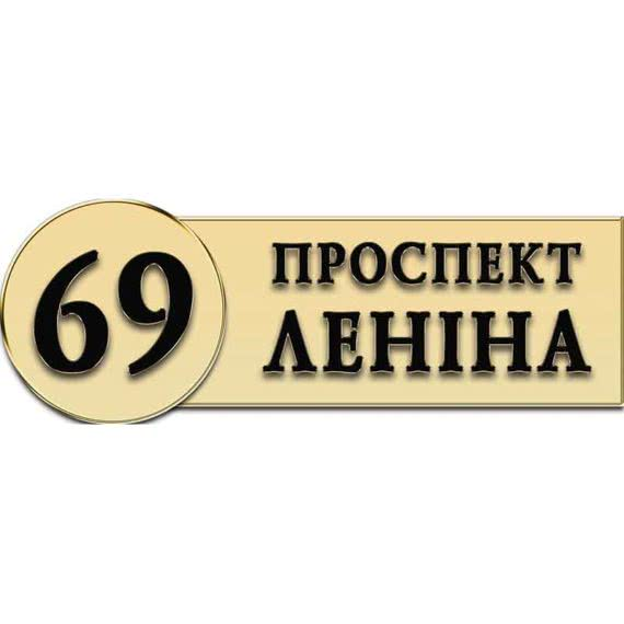 Адресна табличка коло і прямокутник