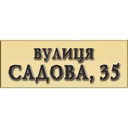 Адресна табличка фігурна рамка