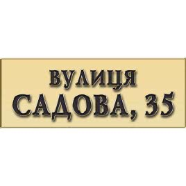 Адресная табличка с нумерацией дома