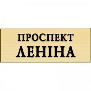 Табличка з вашою адресою