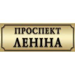 Адресная табличка узорная