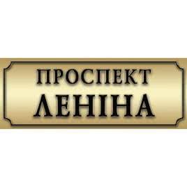 Табличка адресна темне золото