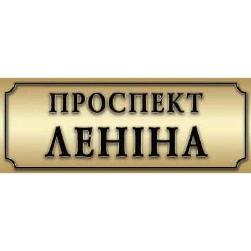 Табличка адресная темное золото