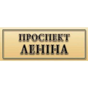 Табличка золото, рамка