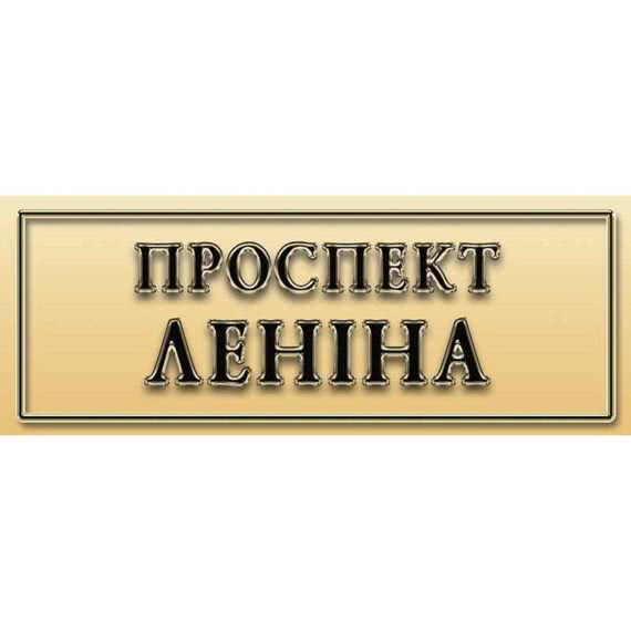 Табличка золотая, рамка