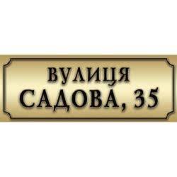 Табличка адресная с закругленными углами