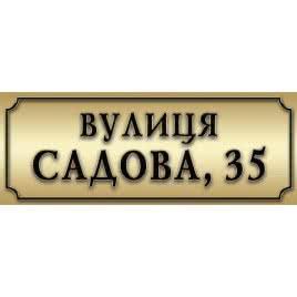 Табличка Адресна золото, гравіювання