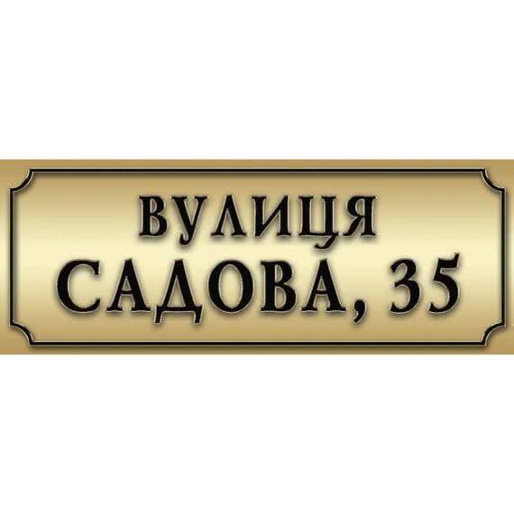 Табличка адрессная золото, гравировка