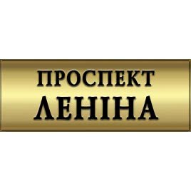 Адресная табличка фигурная рамка