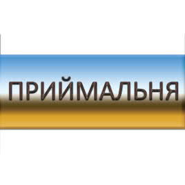 Табличка «Приемная»