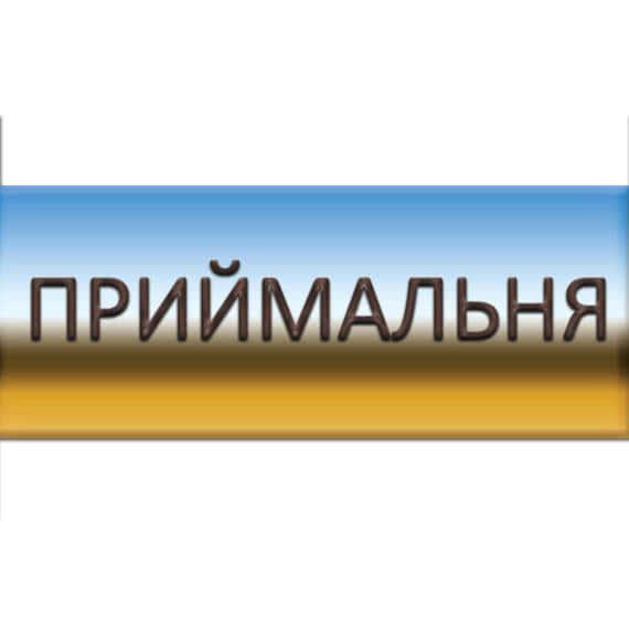 """Табличка """"Приймальна"""" фото 54590"""