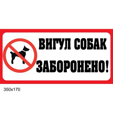 """Табличка """"Собак вигулювати заборонено"""""""