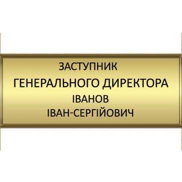"""Табличка """"Золота"""""""