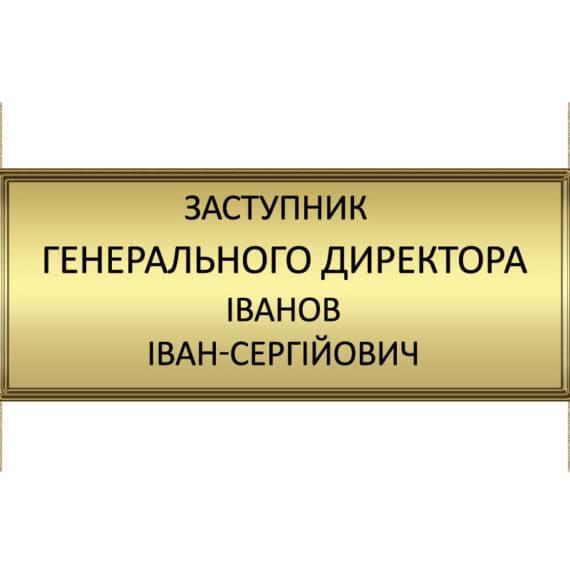 "Табличка ""Золотая"""