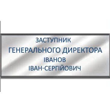 Табличка «Серебряная»