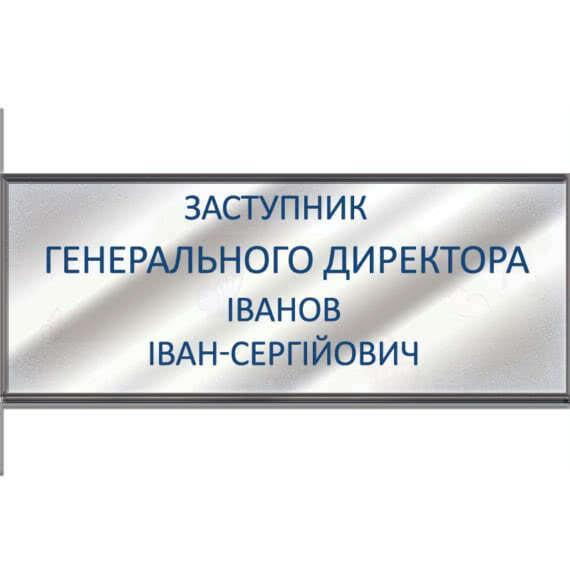 "Табличка ""Серебряная"""
