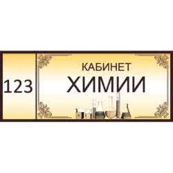 Табличка адресная золото