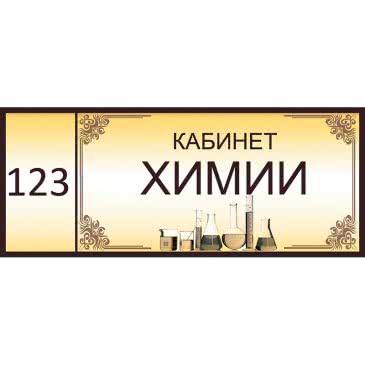 Табличка в кабінети с  візерунками