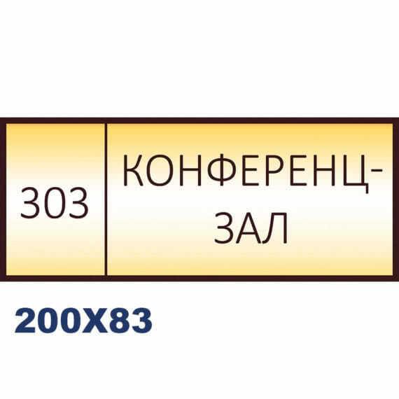 Конференц зал, табличка золотая фото 40371