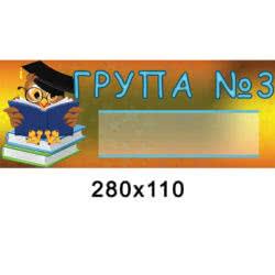 Адресна табличка Патріотична