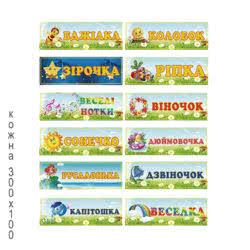 Табличка в детский сад Харчоблок