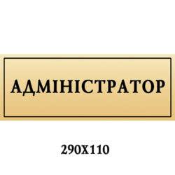 """Стенд """"Государственные символы Днепра прямоугольный с цветами"""" фото 40118"""