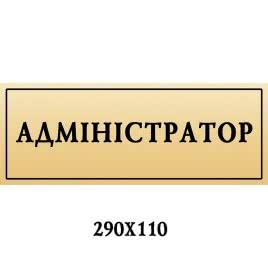 Табличка адміністратор, золото