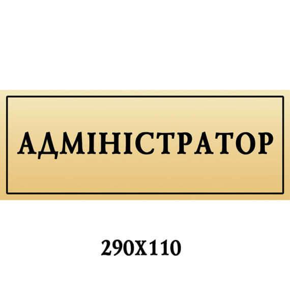 Табличка администратор, золото фото 40118