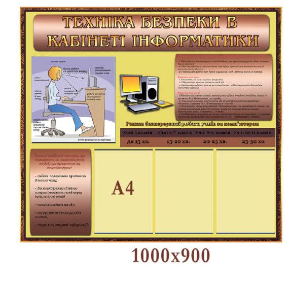 """Техніка безпеки в кабінеті інформатики """"Коричневий"""" фото 54265"""