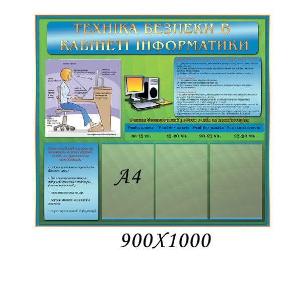 """Стенд техніка безпеки в кабінеті інформатики """"Зелений"""" фото 54319"""