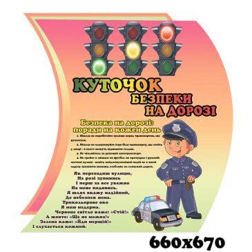 Уголок ПДД в детском саду фото