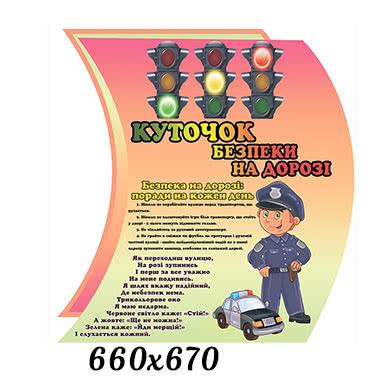 Уголок ПДД в детском саду фото фото 47295