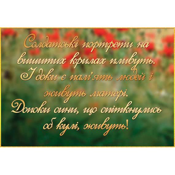 Табличка вірш солдатам